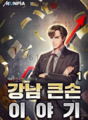 Story Of A Big Player From Gangnam image