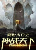 Mmorpg Doomsday War God image