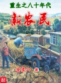 Rebirth Of The New Farmers In The 1980s image