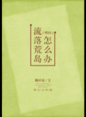 Stranded On A Deserted Island What To Do? image