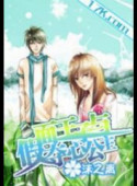 The Fake Faced Prince And The Heartbreaker Princess image
