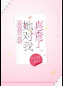 The Jealous Ceo Treats Me Hypocritically image