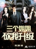 Three Sisters Chop Me To Upgrade image